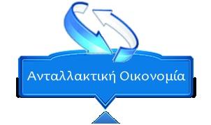 antallaktiki.gr