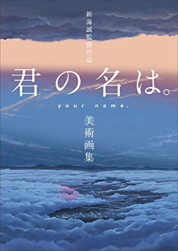 "MAKOTO SHINKAI ""YOUR NAME. - KIMI NO NAWA."" ART BOOK - ANIME DIRECT FROM JAPAN"