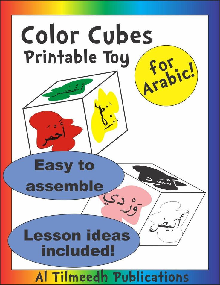 www.arabicplayground.com Color Cubes with Arabic Names