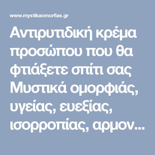 Αντιρυτιδική κρέμα προσώπου που θα φτιάξετε σπίτι σας Μυστικά oμορφιάς, υγείας, ευεξίας, ισορροπίας, αρμονίας, Βότανα, μυστικά βότανα, www.mystikavotana.gr, Αιθέρια Έλαια, Λάδια ομορφιάς, σέρουμ σαλιγκαριού, λάδι στρουθοκαμήλου, ελιξίριο σαλιγκαριού, πως θα φτιάξεις τις μεγαλύτερες βλεφαρίδες, συνταγές : www.mystikaomorfias.gr, GoWebShop Platform