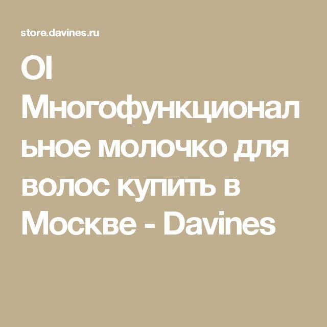 OI Многофункциональное молочко для волос купить в Москве - Davines