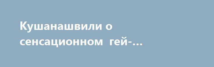 Кушанашвили о сенсационном гей-признании Роналду http://kleinburd.ru/news/kushanashvili-o-sensacionnom-gej-priznanii-ronaldu/  Недавнее заявление, сделанное знаменитым португальским футболистом Криштиану Роналду, стало настоящей сенсацией в интернете. Нападающий мадридского «Реала» во время ссоры с полузащитником команды-соперника Коке сказал, что он – богатый гей. Этот разговор мгновенно стал достоянием общественности. Несмотря на то что Роналду давно подозревали в нетрадиционной…