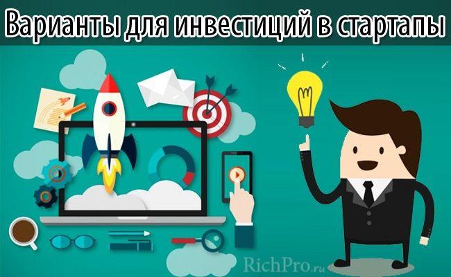 варианты стартапов в 2017-2018 в России, куда можно вложить деньги выгодно
