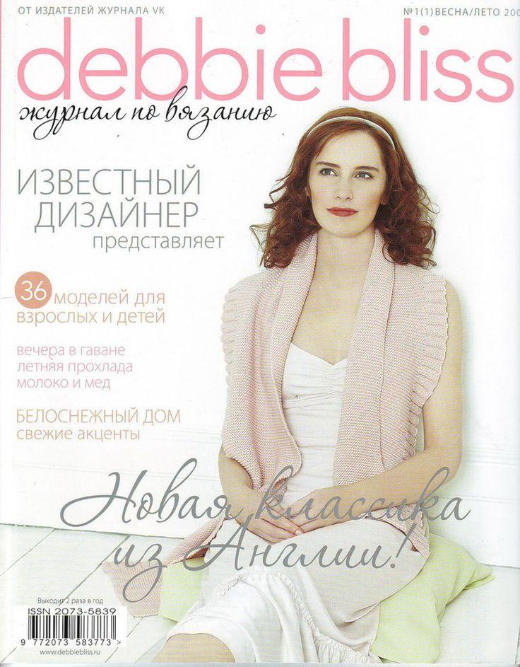 Debbie Bliss №1 2009