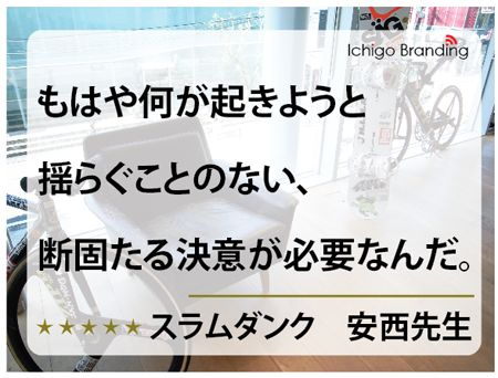 http://ameblo.jp/ichigo-branding1/entry-11461939123.html