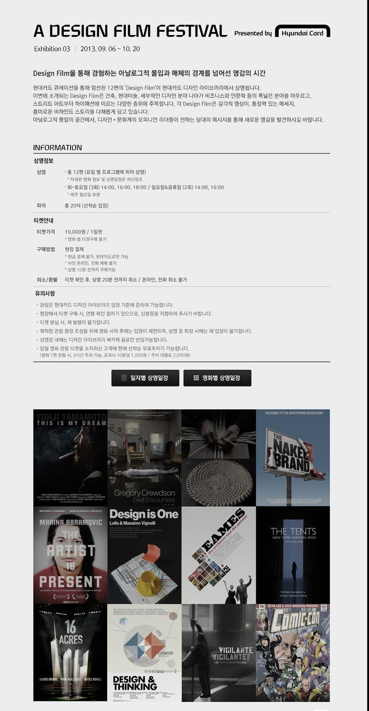 .현대카드 DESIGN LIBRARY - [9/6~10/20] A DESIGN FILM FESTIVAL
