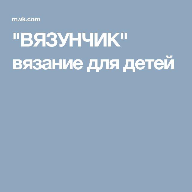 """""""ВЯЗУНЧИК"""" вязание для детей"""