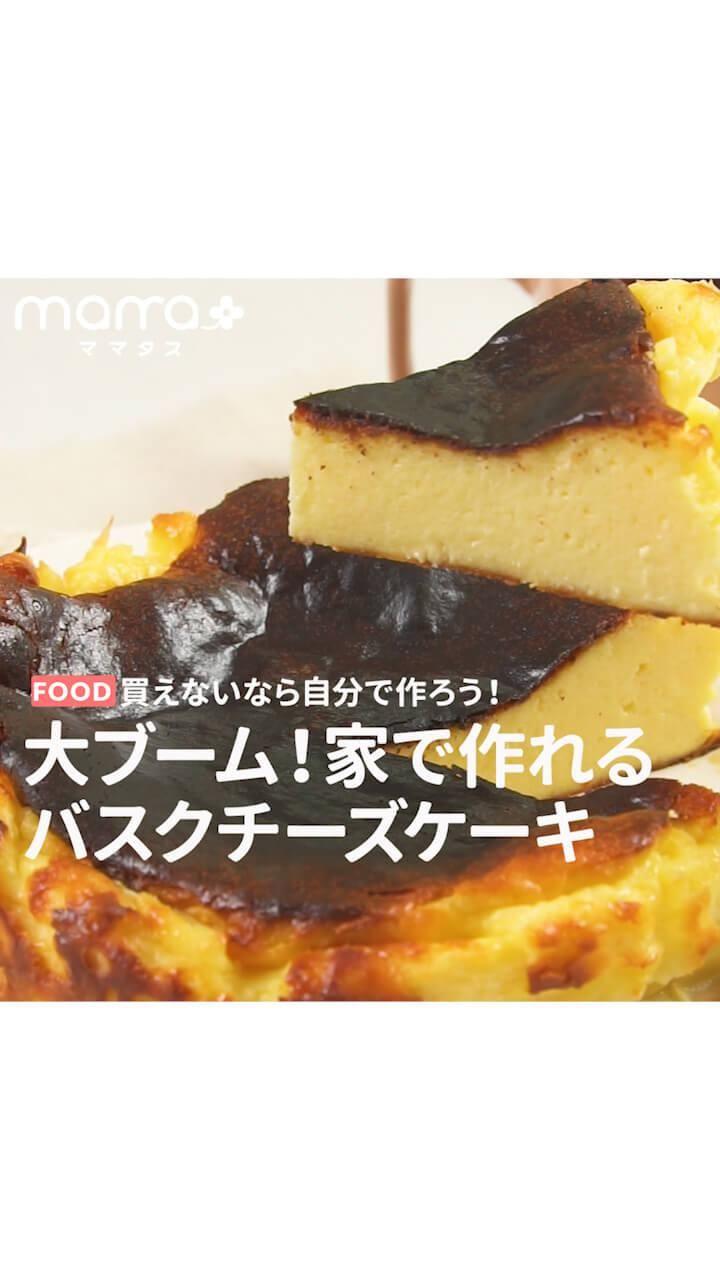 売り切れ続出!テレビやSNSで話題のバスクチーズケーキ。実は