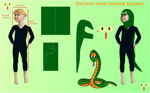 Костюм змеи своими руками