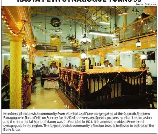 #Pune RASTA PETH SYNAGOGUE TURNS 93  - May 26 2014 : The Times of India (Pune)