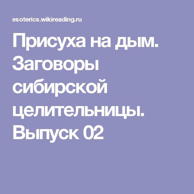 Присуха на дым. Заговоры сибирской целительницы. Выпуск 02