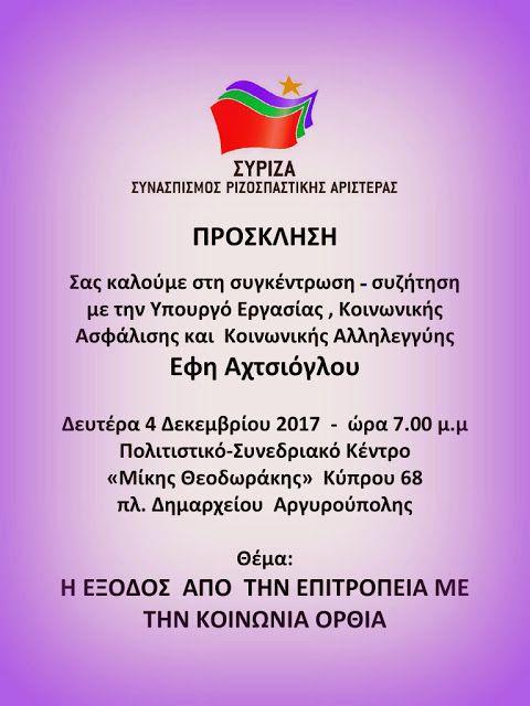 εδώ στο νότο: Αργυρούπολη: Εκδήλωση του ΣΥΡΙΖΑ με την υπουργό ερ...