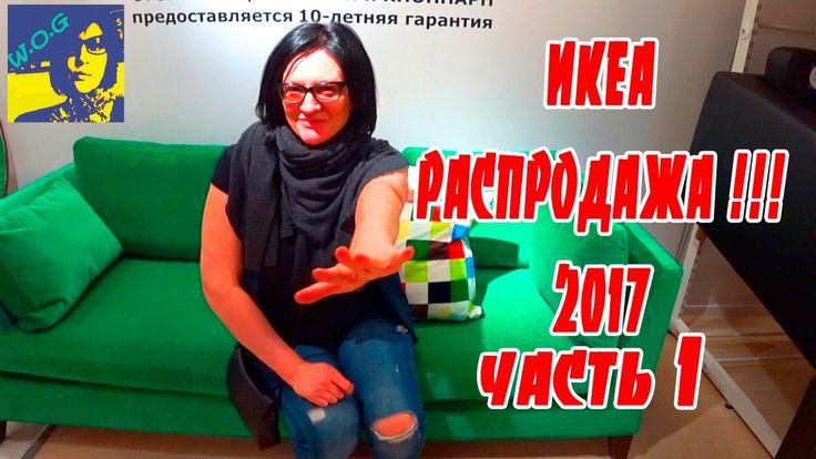 ✿IKEA РАСПРОДАЖА 2017 / НОВИНКИ / ПОКУПКИ В ИКЕА/ Ikea Sale