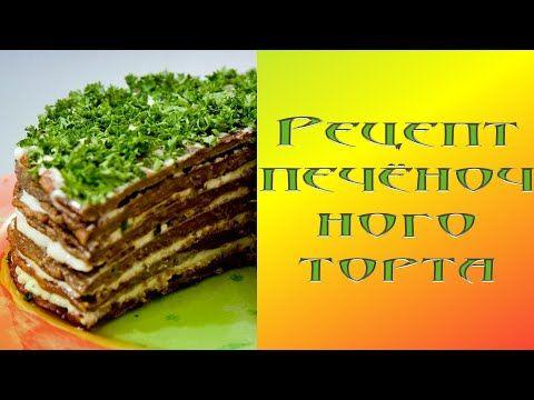 Рецепт печёночного торта  — вкусно и несложно .