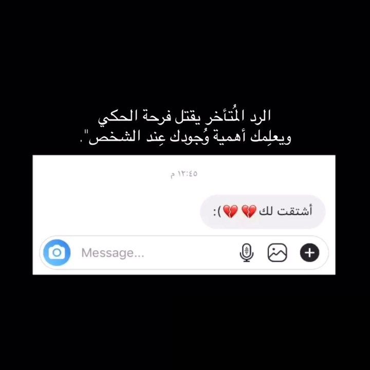 𝑁𝑎𝑑 On Instagram وش اكثر ينرفزك ١ الرد المتأخر ٢ اللي يقرا بدون رد Good Day Quotes Quran Quotes Inspirational Cover Photo Quotes