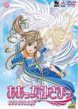 Aa! Megami-sama! TV S2 (Ah! My Goddess TV S2) VOSTFR/VF BLURAY Animes-Mangas-DDL    https://animes-mangas-ddl.net/aa-megami-sama-tv-s2-vostfr-vf-bluray/