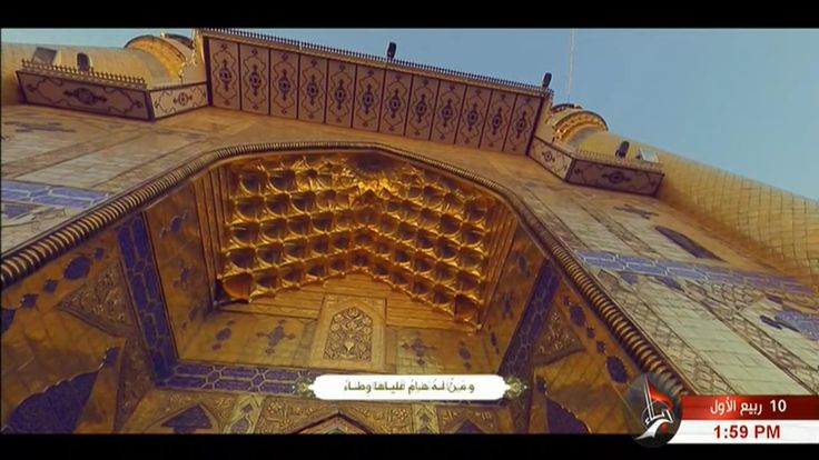 shrine of maula Ali AS  at karbala Tv