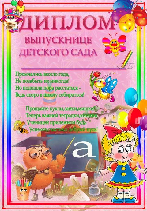 Поздравление для девочки выпускницы детского сада
