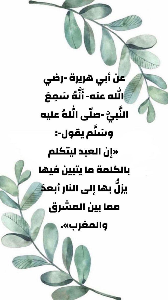 وهل يكب النار على وجوههم في النار إلا حصائد ألسنتهم Arabic Quotes Word Search Puzzle Words