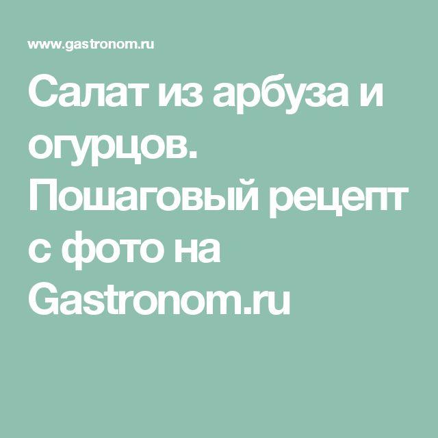 Салат из арбуза и огурцов. Пошаговый рецепт с фото на Gastronom.ru