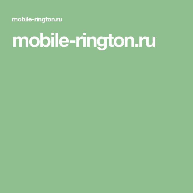 mobile-rington.ru