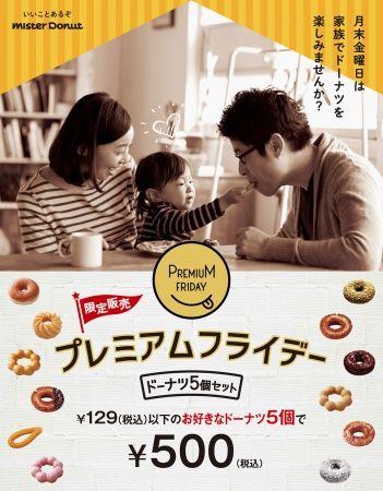 ミスタードーナツプレミアムフライデーに好きなドーナツ5個で500円の特別セットを販売