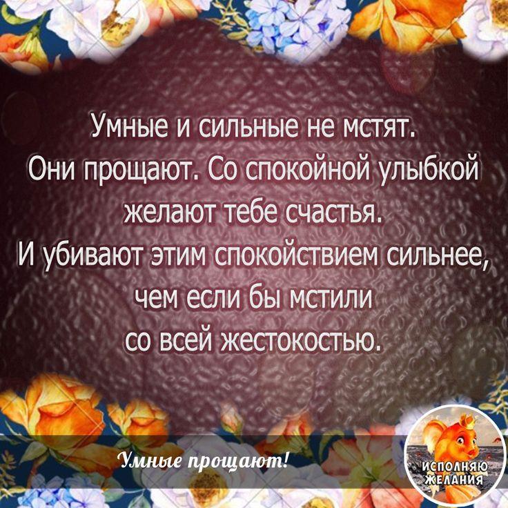 #Умные и #сильные не мстят! Они прощают. Со спокойной #улыбкой желают тебе #счастья . И #убивают этим сильнее, чем если бы #мстили со всей #жестокостью .  #мантрадня #тренингдлямам #тренингипопсихологии #девушки #поставь #f4f #ispolnenie_zhelaniya