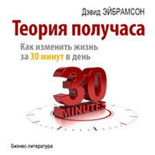 «Теория получаса. Как успеть все за 30 минут в день» (Дэвид Эйбрамсон)