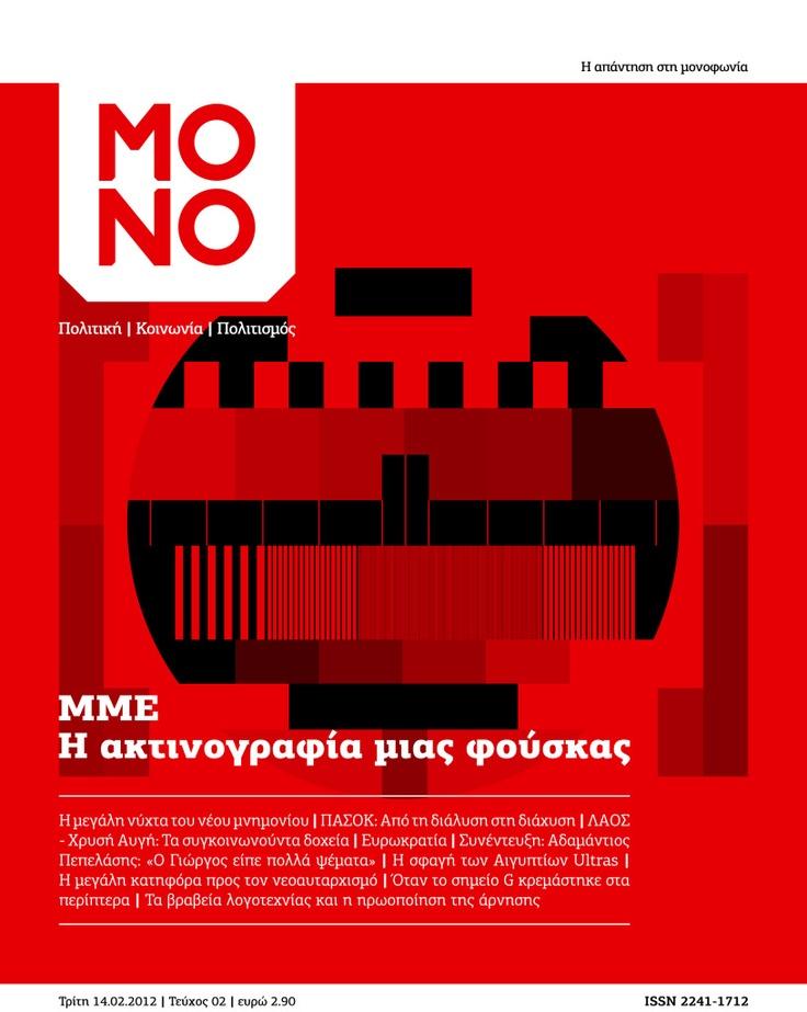 Περιοδικό MONO - εξώφυλλο 2ου τεύχους