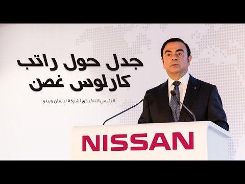 """الحكومة الفرنسية تدخل في جدل بخصوص راتب """"كارلوس غصن"""" لبناني الأصل"""