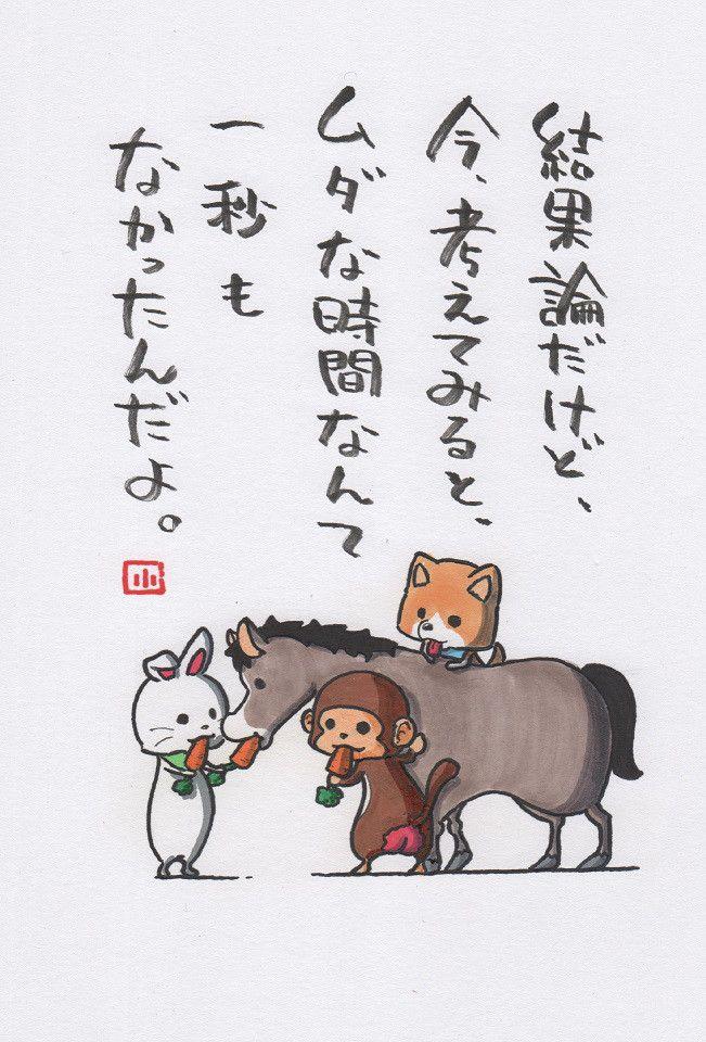 心温まるロケでした。 の画像|ヤポンスキー こばやし画伯オフィシャルブログ「ヤポンスキーこばやし画伯のお絵描き日記」Powered by Ameba