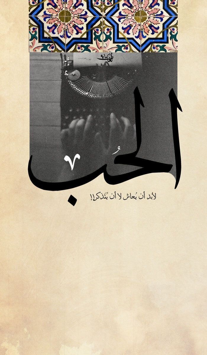Pin By ام سلمان On اقتباسات Iphone Wallpaper Quotes Love Text Art Arabic Quotes