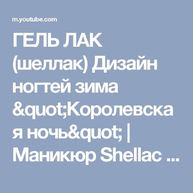 """ГЕЛЬ ЛАК (шеллак) Дизайн ногтей зима """"Королевская ночь""""   Маникюр Shellac со стразами - YouTube"""