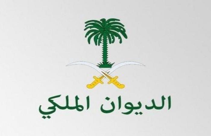 اخبار السعودية اليوم الجمعة 6 7 2018 الديوان الملكي وفاة والدة الأميرة فهدة بنت سعود بن عبدالرحمن آل سعود Home Decor Decals Home Decor Decor