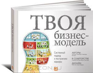 Твоя бизнес-модель. Системный подход к построению карьеры | Бизнес-консалтинг и личностный тренинг. Коучинг | Кадры. Офис. Делопроизводство | Бизнес-книги | Книги | Интернет-магазин OZON.RU в Казахстане
