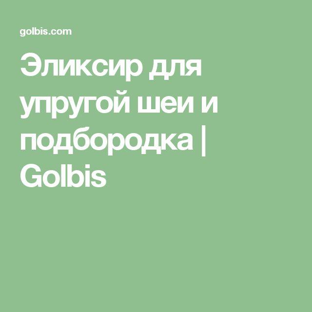 Эликсир для упругой шеи и подбородка | Golbis