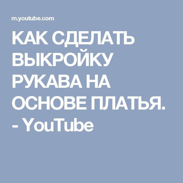 КАК СДЕЛАТЬ ВЫКРОЙКУ РУКАВА НА ОСНОВЕ ПЛАТЬЯ. - YouTube