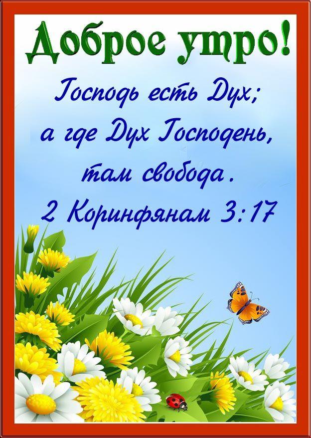 Библейские картинки с добрым утром