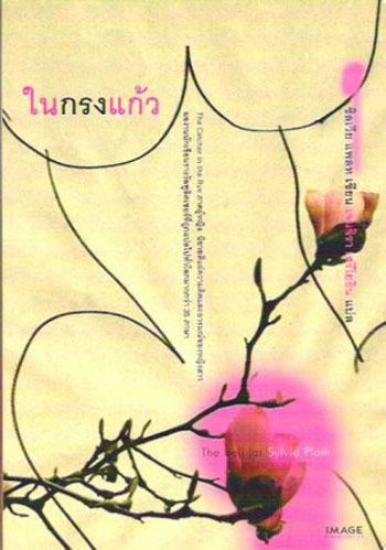 the bell jar, thai edition