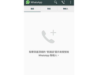 WhatsApp voice call works on Android