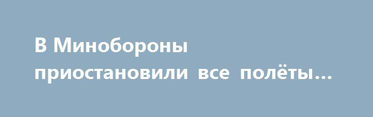"""В Минобороны приостановили все полёты Ту-154 https://dni24.com/exclusive/105127-v-minoborony-priostanovili-vse-polety-tu-154.html  Полёты самолётов Ту-154Б-2 из состава Министерства обороны и других силовых ведомств, решено временно остановить в связи в произошедшим ранее крушением самолёта данной модели. Эксплуатация машина приостановлена до того, как будут установлены причины аварии лайнера над Чёрным морем 25 декабря. Об этом, ссылаясь на неофициальные источники, сообщает """"Интерфакс""""."""