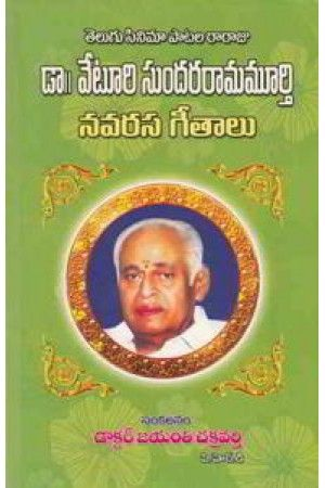 Veturi Sundararamamurti Navarasa Geetalu (వేటూరి సుదరరామముర్తి) by Janyati Chakravarti (జయంతి చక్రవర్తి) Telugu Books On Songs (తెలుగు పాటలపై పుస్తకాలు) - Anandbooks.com