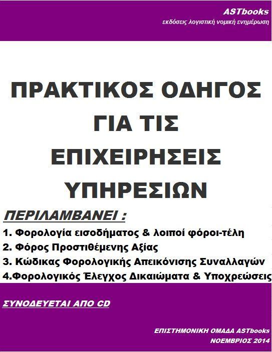 Ο κλάδος των υπηρεσιών καλύπτει μεγάλο φάσμα επιχειρήσεων και ελεύθερων επαγγελματιών, κρίναμε χρήσιμο να ομαδοποιήσουμε τις φορολογικές υποχρεώσεις και δικαιώματα  των επαγγελματικών τάξεων που δραστηριοποιούνται σε αυτόν τον τομέα και να συγγράψουμε το βιβλίο «Πρακτικός Οδηγός για τις Επιχειρήσεις Υπηρεσιών»  ενημερωμένο έως 30/10/2014