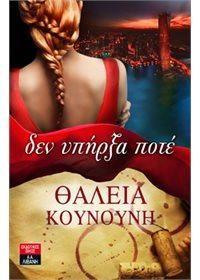 Δεν υπήρξα ποτέ | Ελληνικό Βιβλίο Κουνούνη, Θάλεια | CosmoteBooks