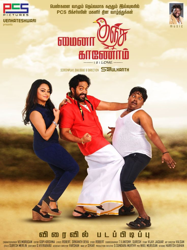 cool Myna Kunja Kaanom Tamil movie posters