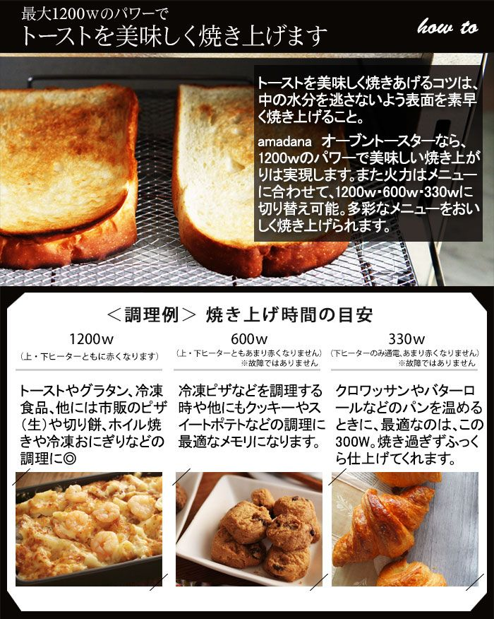 amadana オーブントースター(ヨコ型) ATT-W21/アマダナ【送料無料】【あす楽対応】