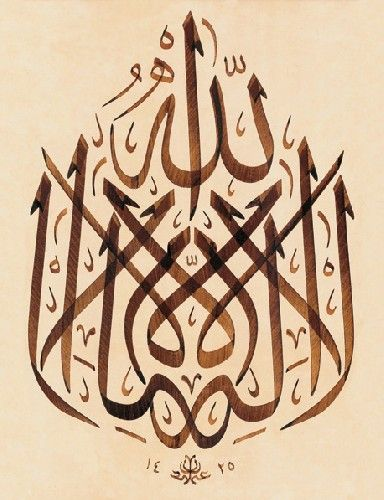 The majestic poetry of Islamic Calligraphy.