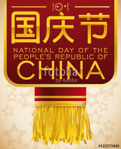 Commemorative Label with Fringes for China's National Day