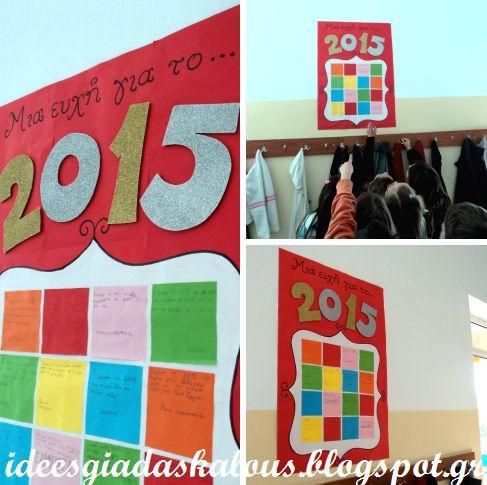 Ιδέες για δασκάλους: Μια ευχή για το 2015!