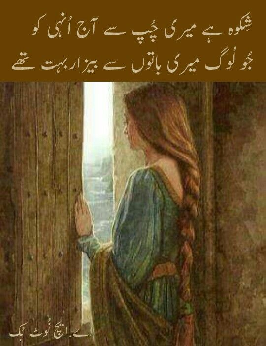 426 best images about urdu quotes & poetry on Pinterest | Facebook ...